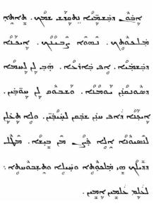 Abwoon In the Syriac